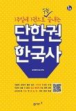 단한권 한국사 (2019)