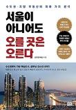 서울이 아니어도 오를 곳은 오른다-수도권 지방 부동산의 미래 가치 분석