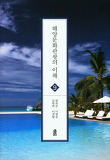 해양문화관광의 이해