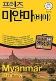 프렌즈 미얀마(버마)(2018-2019)