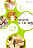 K-IFRS 해설