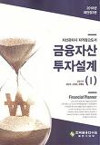 금융자산 투자설계. 1(2018)