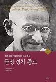 마하트마 간디의 도덕.정치사상 1-문명.정치.종교