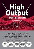 하이 아웃풋 매니지먼트(High Output Management)