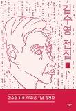 민음사 김수영