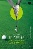 골프 스윙의 정석 (개정판)
