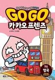 Go Go 카카오프렌즈. 2: 영국-세계 역사 문화 체험 학습만화