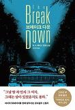 브레이크 다운(THE BREAK DOWN)