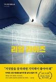 리얼 라이즈-T. M. 로건 장편소설