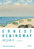 헤밍웨이-20세기 최초의 코즈모폴리턴 작가(클래식클라우드 6)
