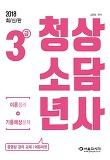 청소년상담사 3급 이론정리+기출예상문제(2018)