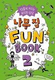 나무집 FUN BOOK 2(456 BOOK 클럽)