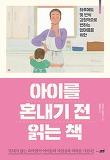 아이를 혼내기 전 읽는 책