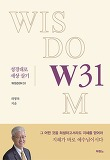 W31-성경대로 세상 살기(WISDOM 31)