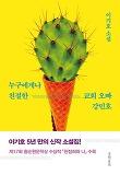 누구에게나 친절한 교회 오빠 강민호-이기호 소설