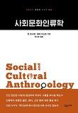 사회문화인류학