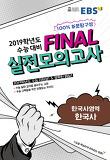고등 한국사영역 한국사 파이널 Final 실전모의고사(2019)