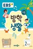EBS 여름방학생활 2학년(2018)