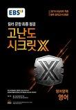 EBS 고난도 시크릿X 봉투 모의고사 영어