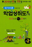국가수준 학업성취도평가 한권으로 딱 끝내기 고2(2018)