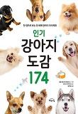 인기 강아지 도감 174-한 권으로 보는 전 세계 강아지 지식백과