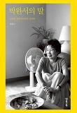 박완서의 말-소박한 개인주의자의 인터뷰
