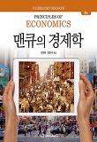 맨큐의 경제학(8판)
