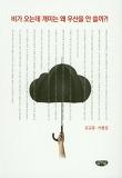 비가 오는데 개미는 왜 우산을 안 쓸까?!