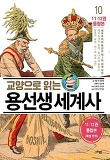 교양으로 읽는 용선생 세계사 10-제국주의의 등장, 청나라의 몰락과 일본의 부상
