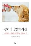 강아지 영양학 사전-애견의 질병 치료를 위한 음식과 영양소 해설