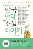 한국현대소설 이야기(중고생이 꼭 읽어야 할)