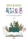 공부가 즐거워지는 독서토론-'한 학기 한 권 읽기'를 질문이 있는 서울형토론으로!
