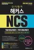 NCS 직업기초능력평가+직무수행능력평가(하반기)(2018)