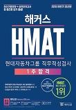 해커스 HMAT 현대자동차그룹 직무적성검사 1주합격(2018 하반기)