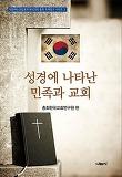 성경에 나타난 민족과 교회