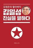 김정은의 할아버지 김일성 진실을 말하다