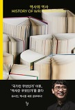 역사의 역사-History of Writing History