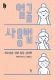 얼굴 사용법
