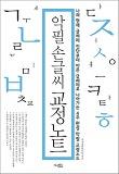 악필 손글씨 교정노트