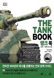 탱크 북-전차 대백과사전