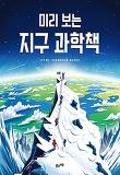 미리 보는 지구 과학책