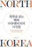 북한을 읽는 해외 다큐멘터리의 시선들