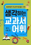 생각하는 교과서 어휘: 국어 사회편