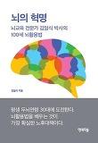 뇌의 혁명