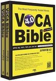 보카바이블 4.0(VOCA Bible 4.0) 세트(전2권)