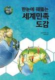 한눈에 꿰뚫는 세계민족 도감(지도로 읽는다)