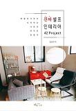 진짜 셀프 인테리어 42 Project