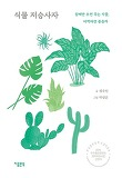 식물 저승사자