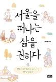 서울을 떠나는 삶을 권하다