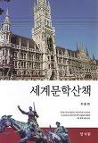세계문학산책